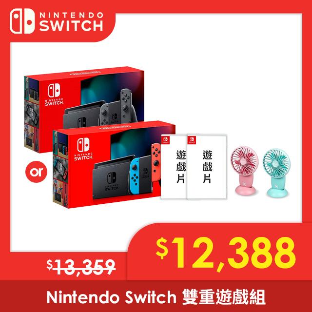 Nintendo Switch 雙重遊戲組