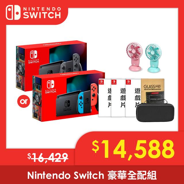 Nintendo Switch 豪華全配組