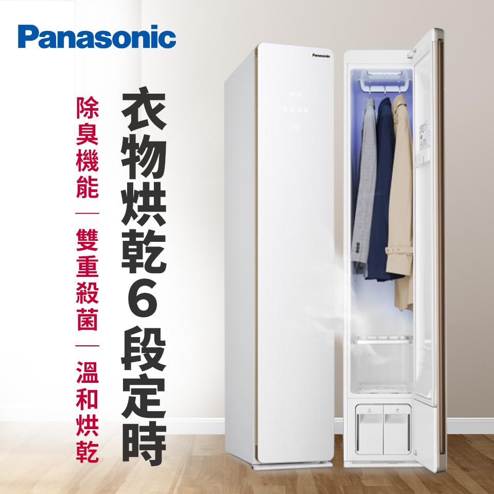 Panasonic電子衣櫥