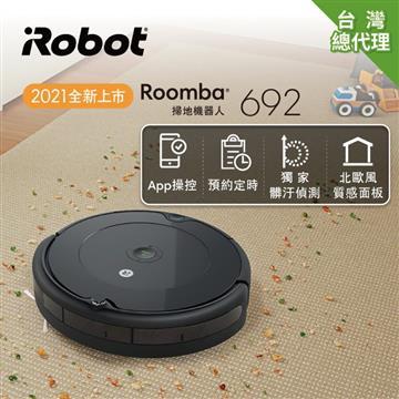 iRobot Roomba 692 掃地機器人