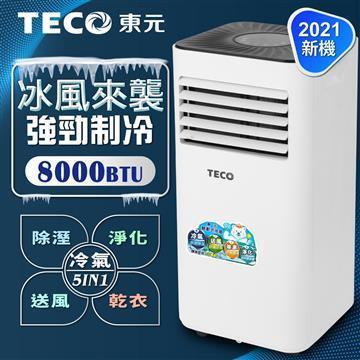 東元 移動式冷氣8000BTU(XYFMP2201FC)