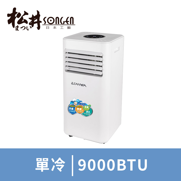 松井 APP智控移動冷氣9000BTU(ZW-D093C)
