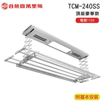 台熱牌萬里晴電動曬衣機(TCM-240SS)