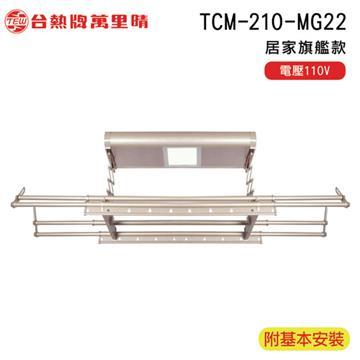 台熱牌萬里晴電動曬衣機(TCM-210-MG22)
