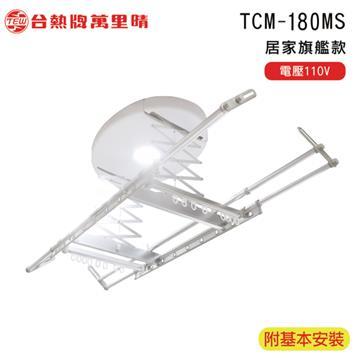 台熱牌萬里晴電動曬衣機(TCM-180-MS)