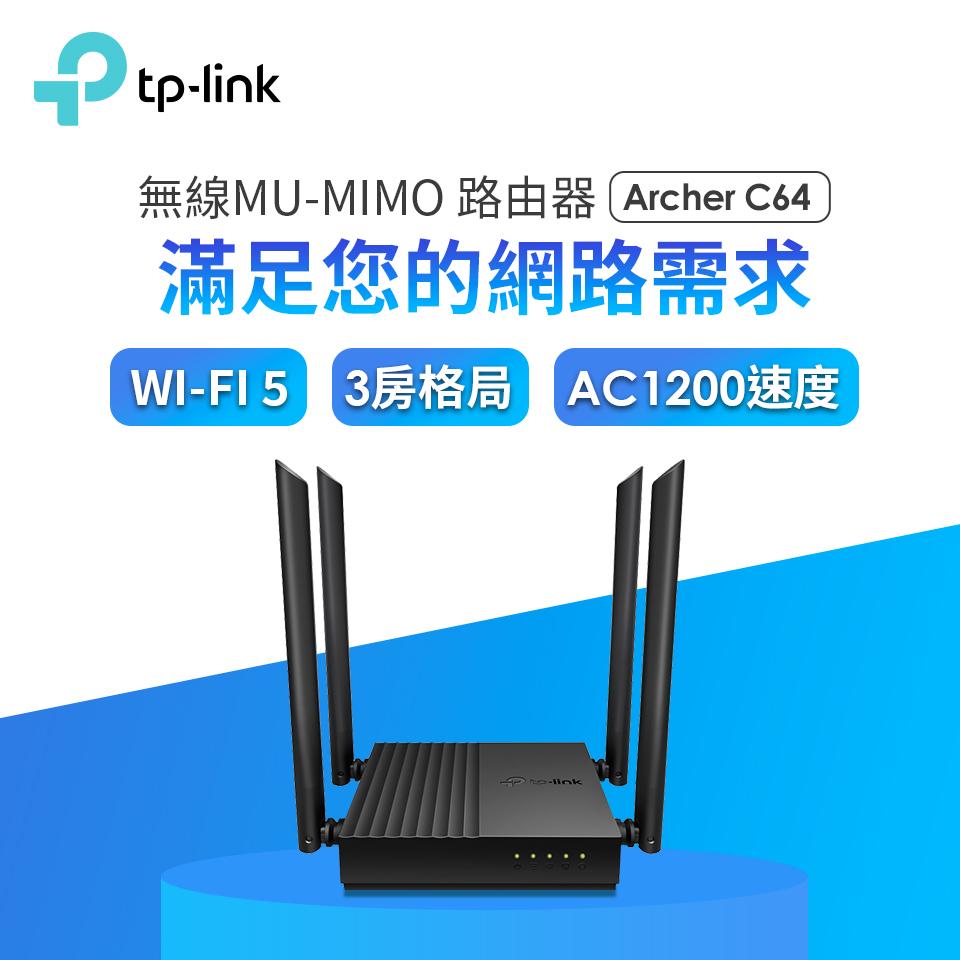 TP-Link Archer C64 無線MU-MIMO 路由器