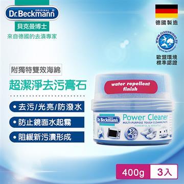 貝克曼博士0740472超潔淨去污膏石(三入組)