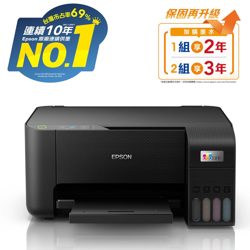 愛普生EPSON L3210 高速三合一 連續供墨複合機
