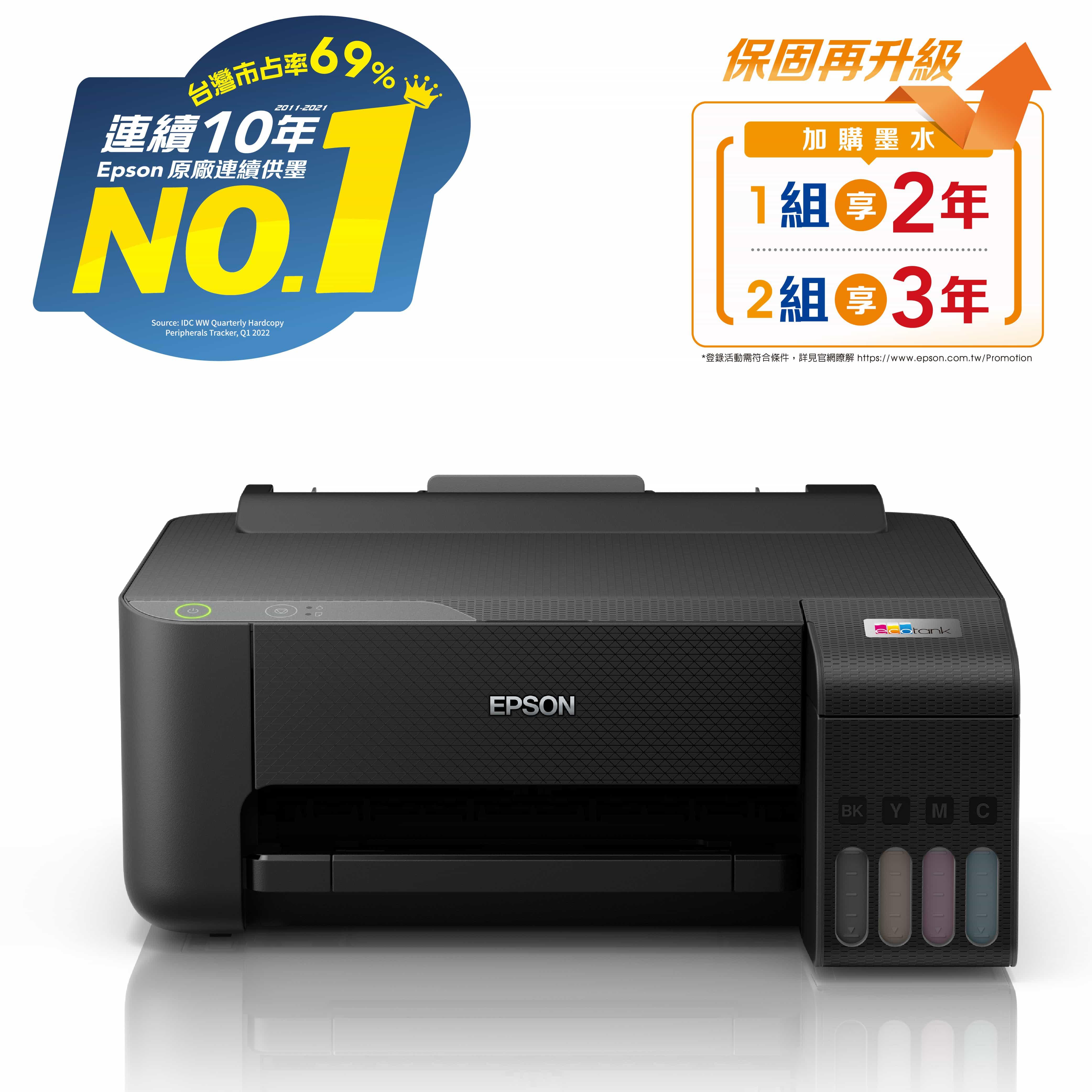 愛普生EPSON L1210 高速單功能 連續供墨印表機