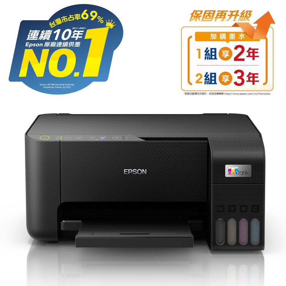 愛普生EPSON L3250三合一Wi-Fi連續供墨複合機
