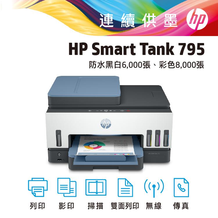 HP Smart Tank 795相片連供事務機|實體通路9月獨家首賣