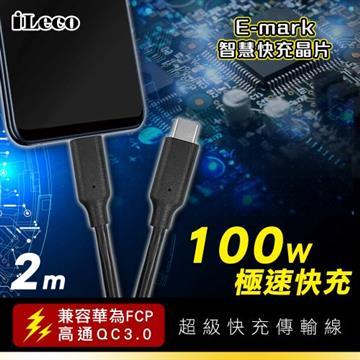 iLeco E-mark Type-C傳輸線2M