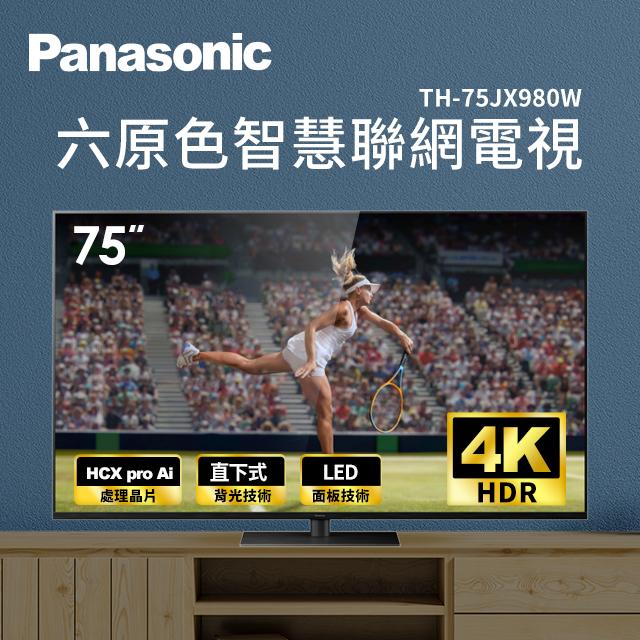 Panasonic 75型 4K六原色智慧聯網電視