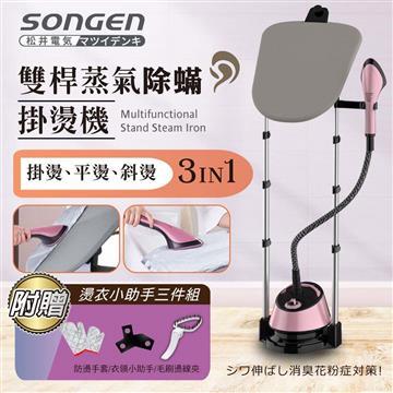 SONGEN松井 直立式蒸氣掛燙機SG-QY5070