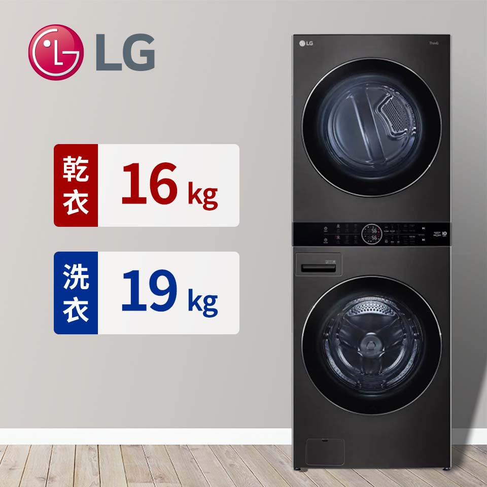 LG 19+16公斤AI智控洗乾衣機