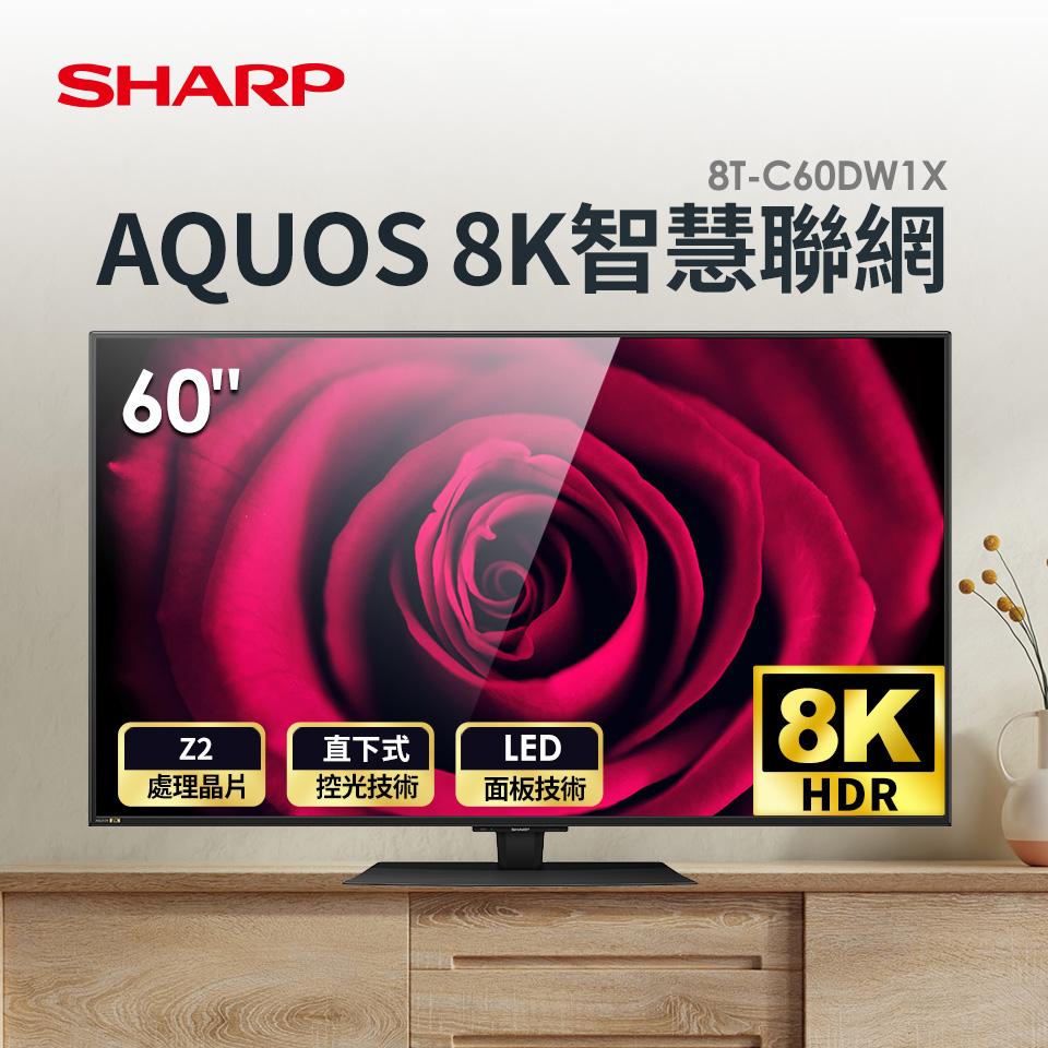 夏普SHARP 60型AQUOS 8K智慧聯網顯示器+視訊盒