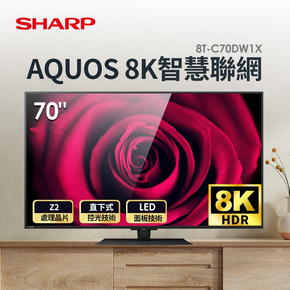夏普SHARP 70型AQUOS 8K智慧聯網顯示器+視訊盒
