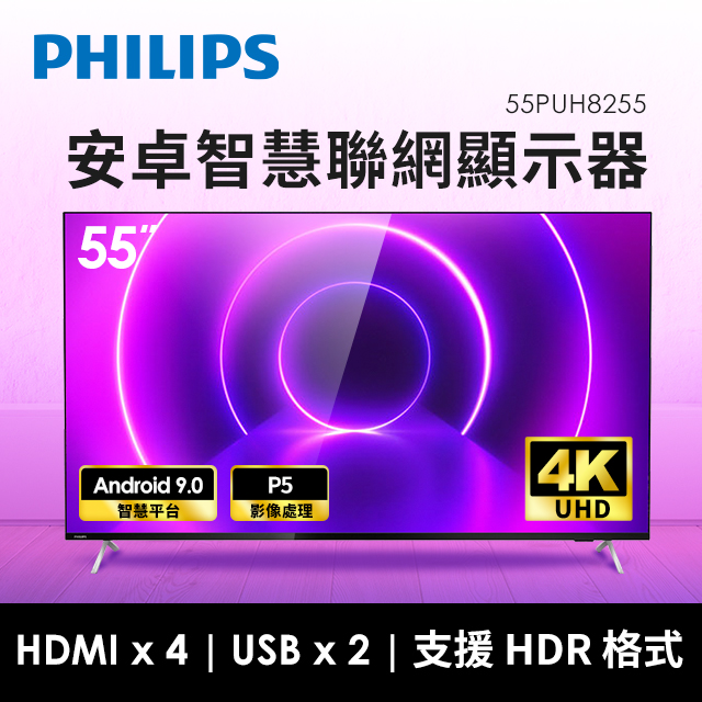 飛利浦PHILIPS 8255高規系列 55型4K安卓智慧聯網顯示器