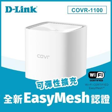D-Link AC1200 Wi-Fi Mesh雙頻無線路由器