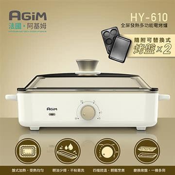 法國阿基姆AGiM 全屏發熱多功能電烤爐
