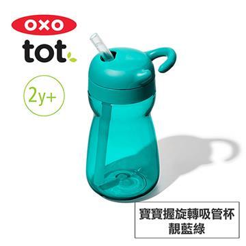 美國OXO tot 寶寶握旋轉吸管杯-靚藍綠