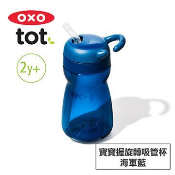 美國OXO tot 寶寶握旋轉吸管杯-海軍藍