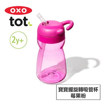 美國OXO tot 寶寶握旋轉吸管杯-莓果粉