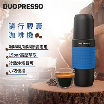 iNNOHOME 隨行膠囊咖啡機(藍)