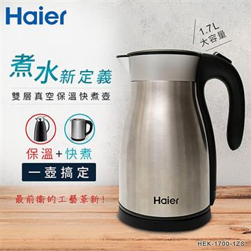 Haier海爾 雙層真空保溫型快煮壺