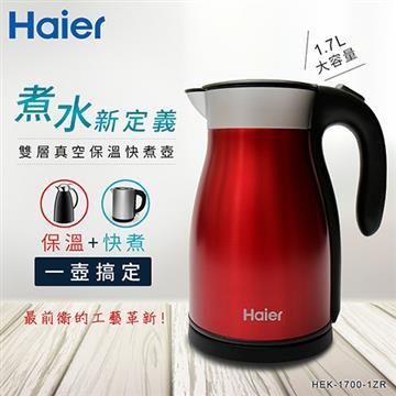 Haier海爾 雙層真空保溫型快煮壺(紅)