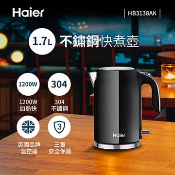 Haier海爾 1.7L不鏽鋼快煮壺-鋼琴黑