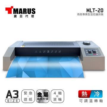 MARUS馬路 A3商務專業型溫控護貝機