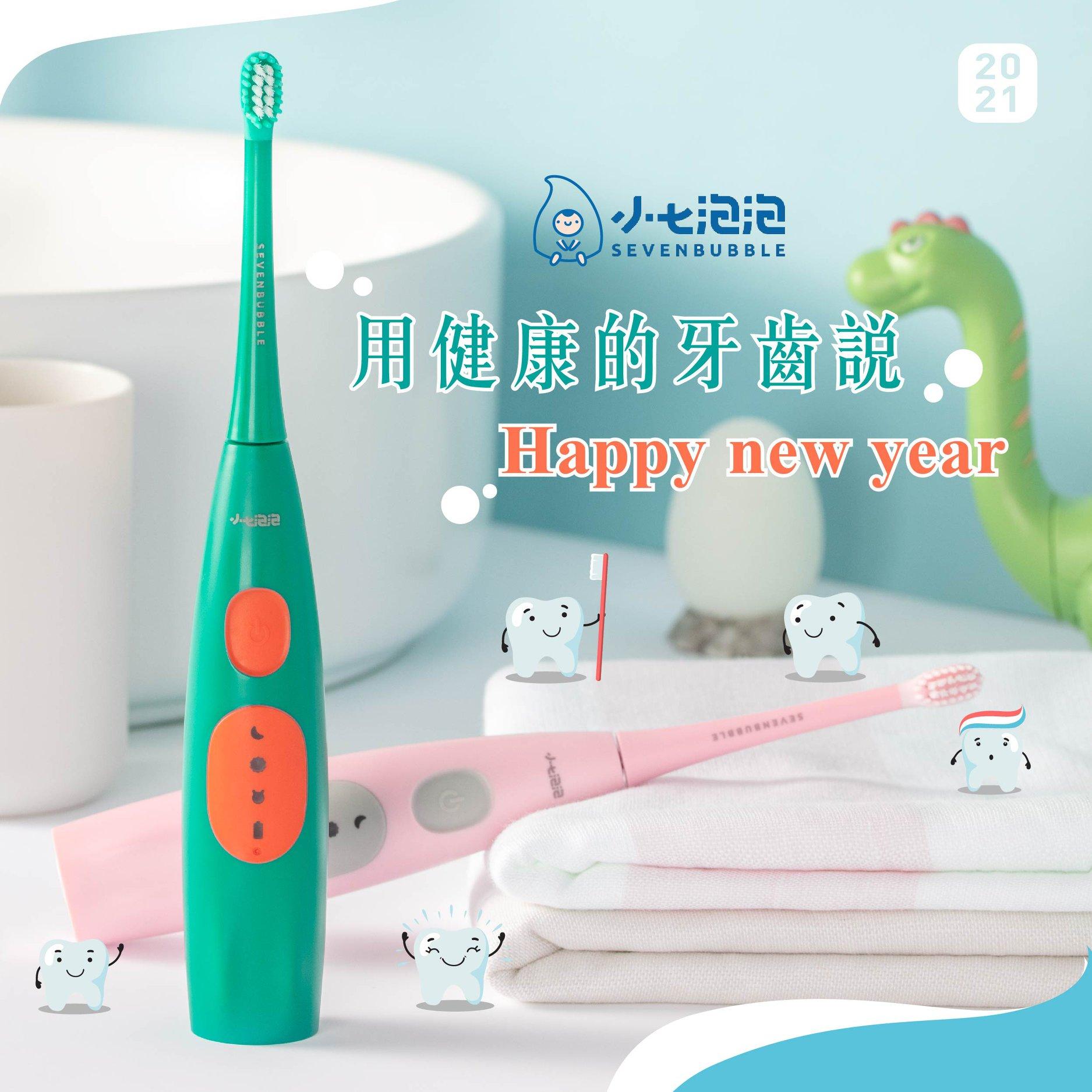 小七泡泡 兒童電動牙刷-啵啵綠