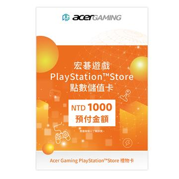 PlayStation點數儲值卡1000元(實體卡)