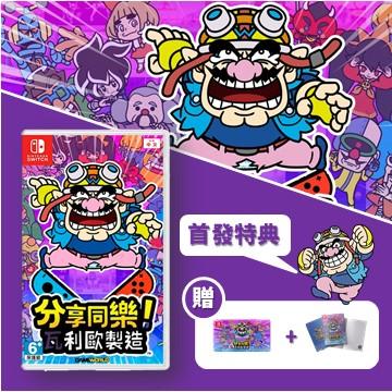 Switch 分享同樂!瓦利歐製造 中文版