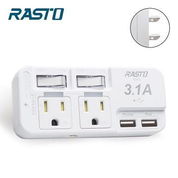 RASTO FP1 二開二插三孔二埠USB壁插