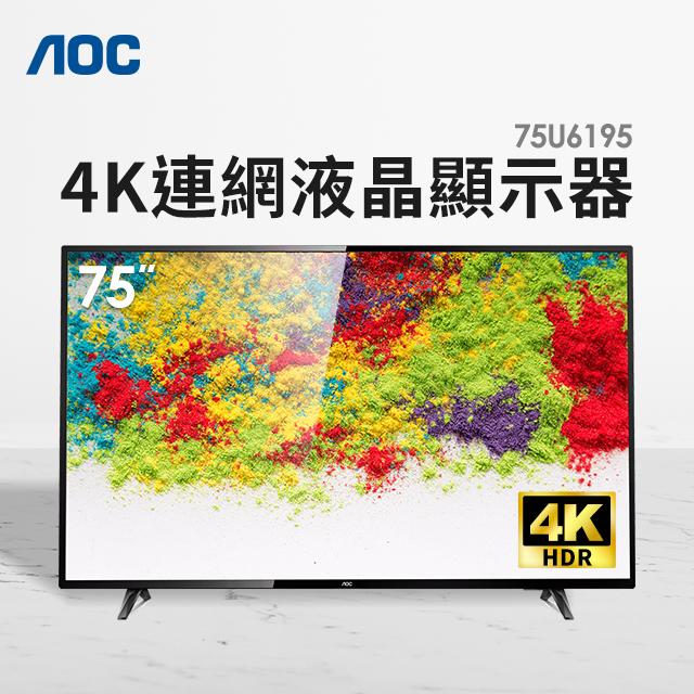 AOC 75型4K連網液晶顯示器