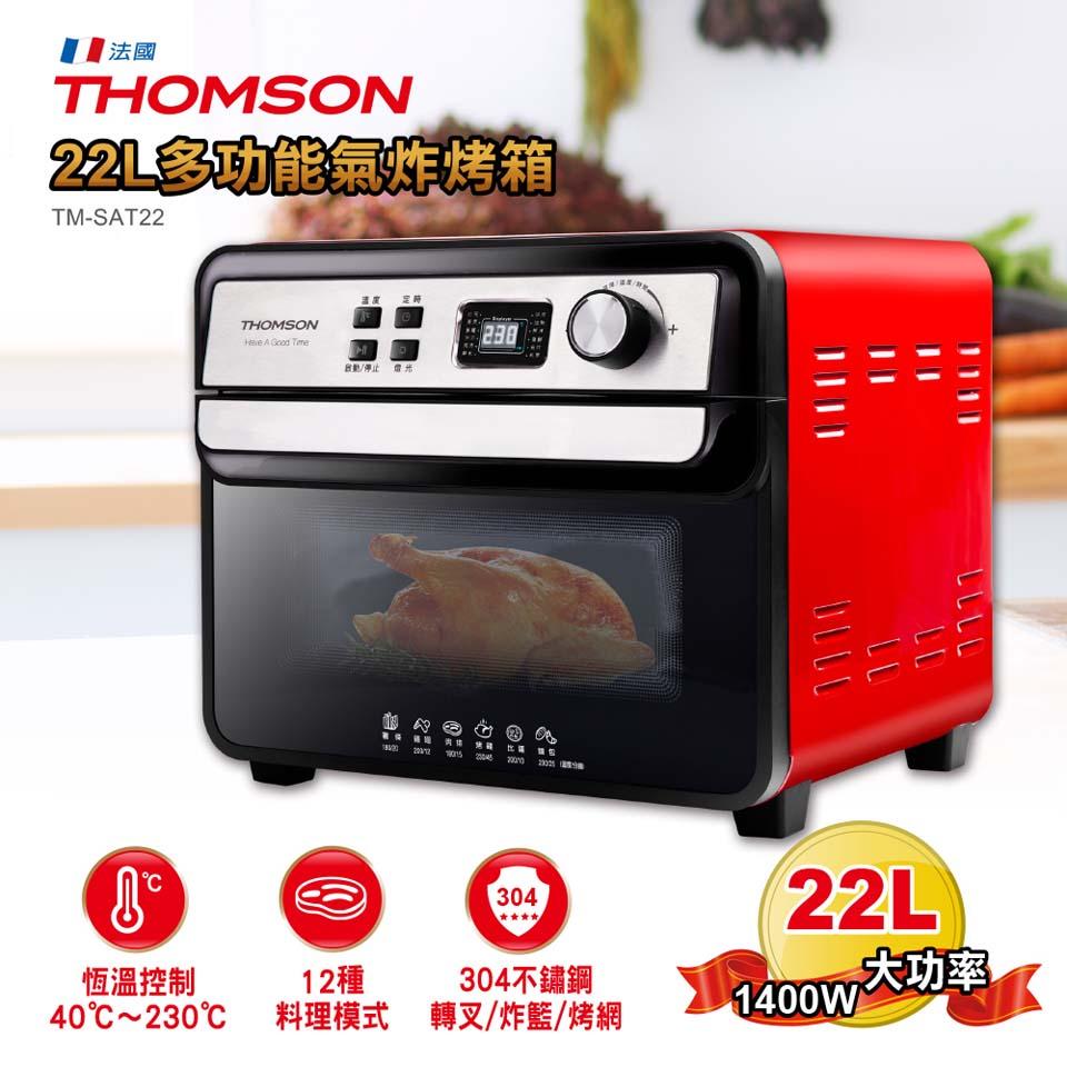 THOMSON 22L多功能氣炸烤箱