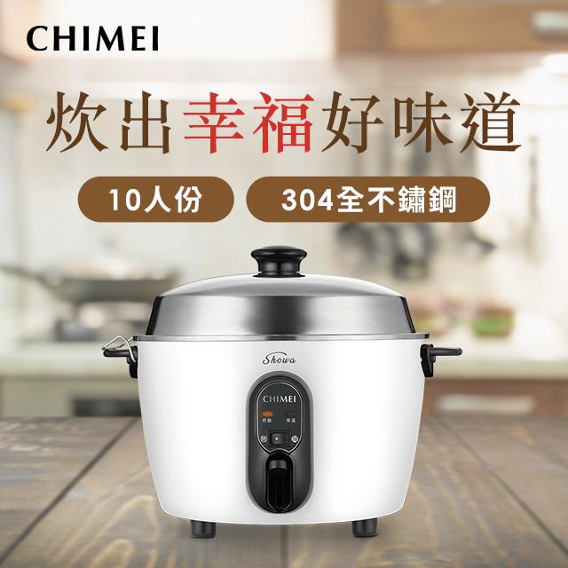 奇美 CHIMEI 10人份304不銹鋼電子鍋
