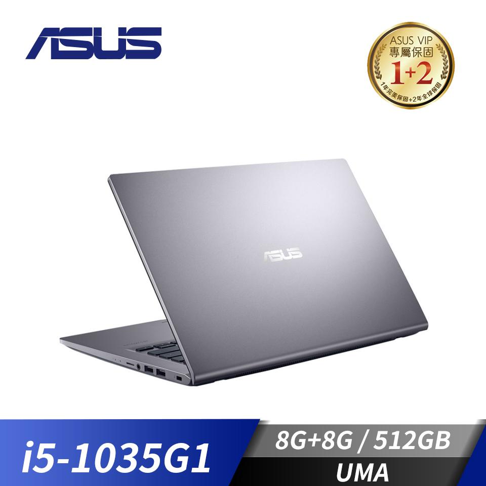 華碩ASUS LapTop 筆記型電腦 灰(i5-1035G1/8G+8G/512G/W10)