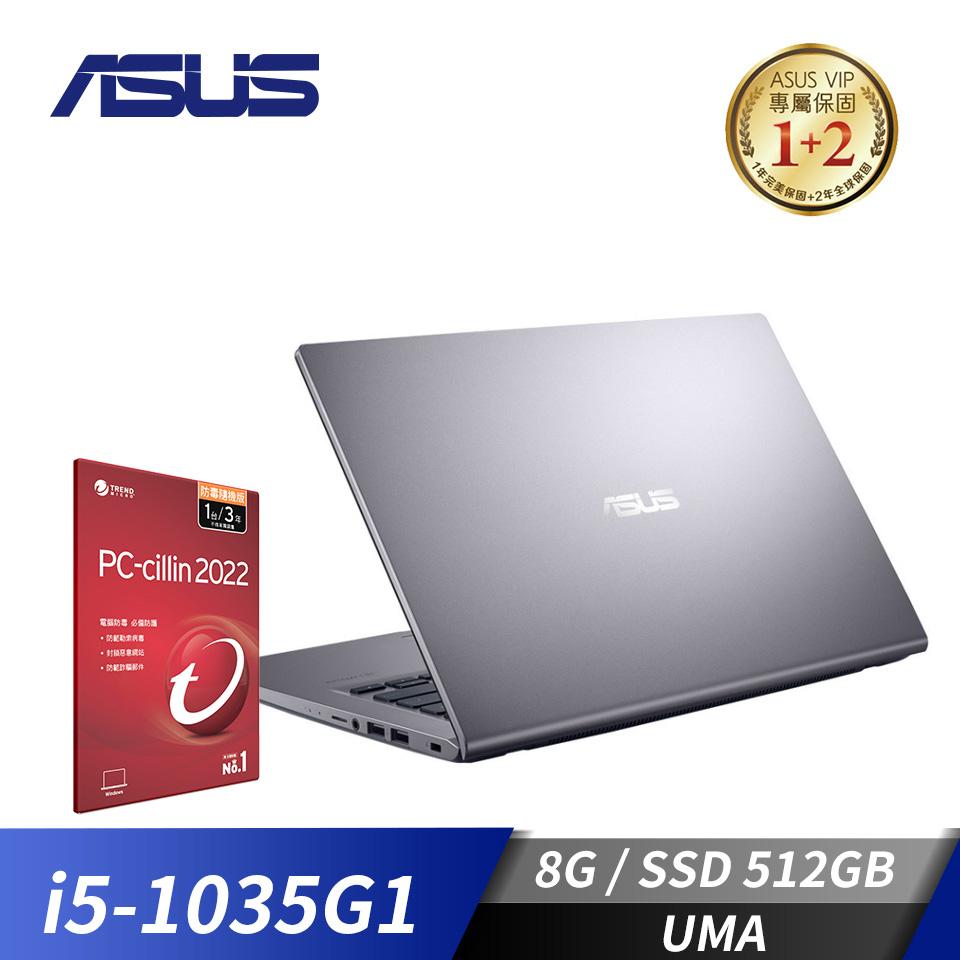 [附PC防毒]華碩ASUS Laptop 筆記型電腦 灰(i5-1035G1/8G/512G/W10)