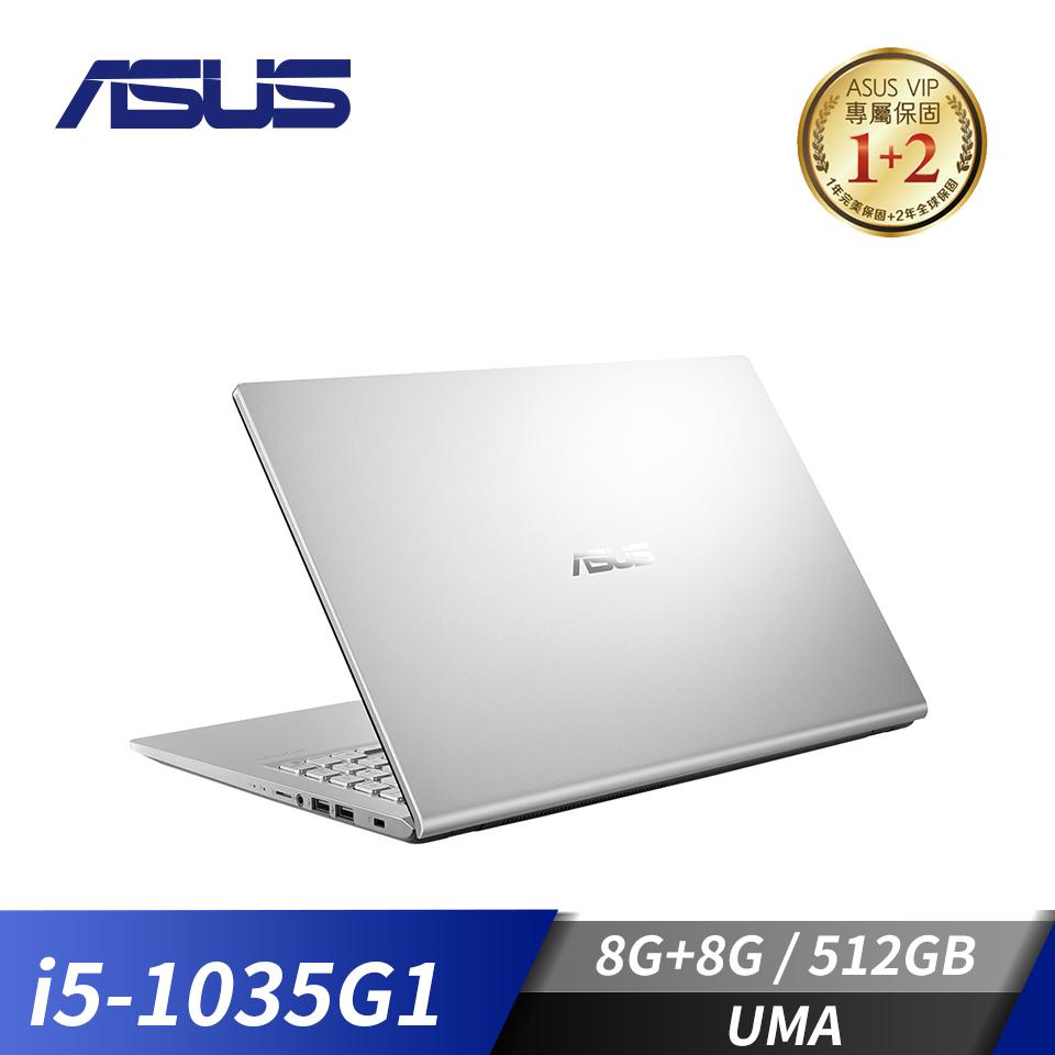 華碩ASUS LapTop 筆記型電腦 銀(i5-1035G1/8G+8G/512G/W10)