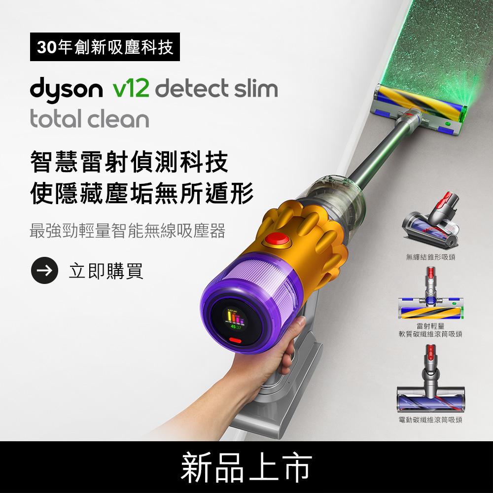 Dyson V12 Detect Slim Total Clean