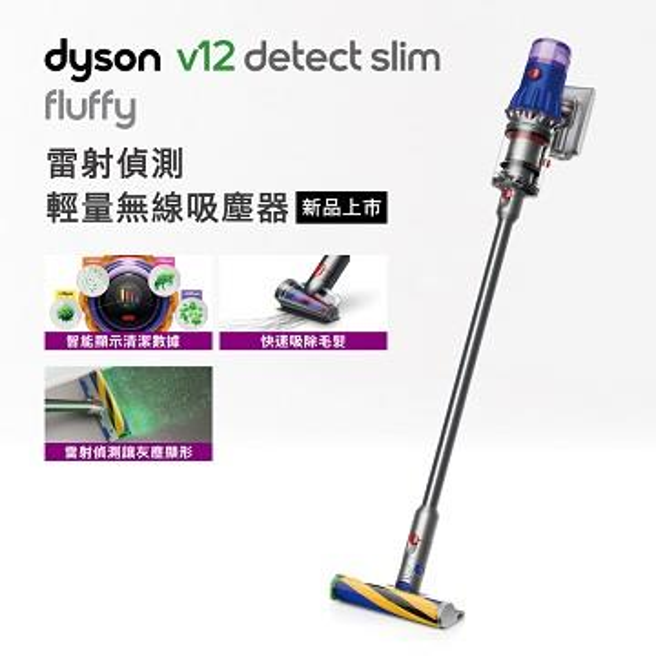 Dyson V12 Detect Slim Fluffy