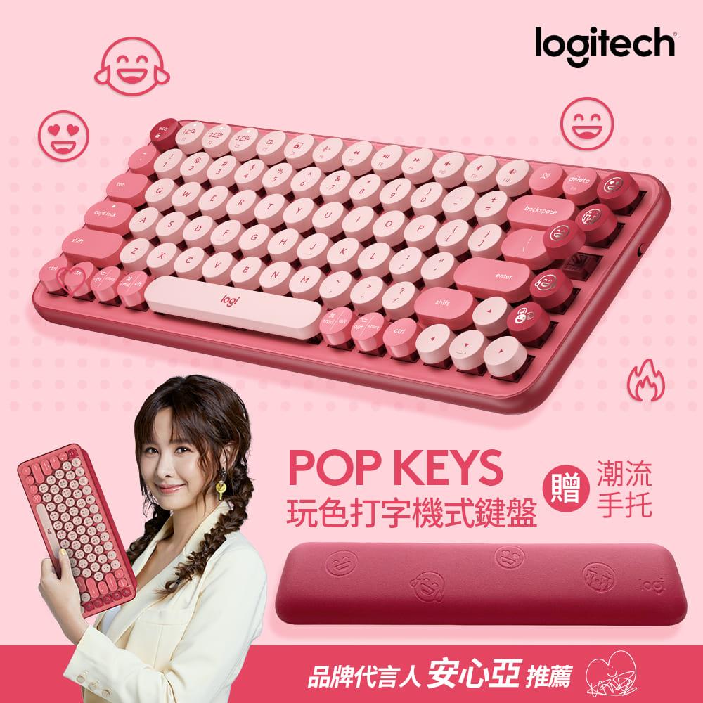 羅技 Logitech POP KEYS無線鍵盤-魅力桃