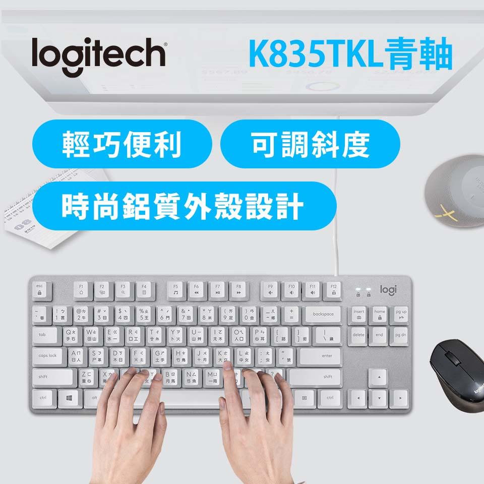 羅技K835TKL青軸有線鍵盤-白