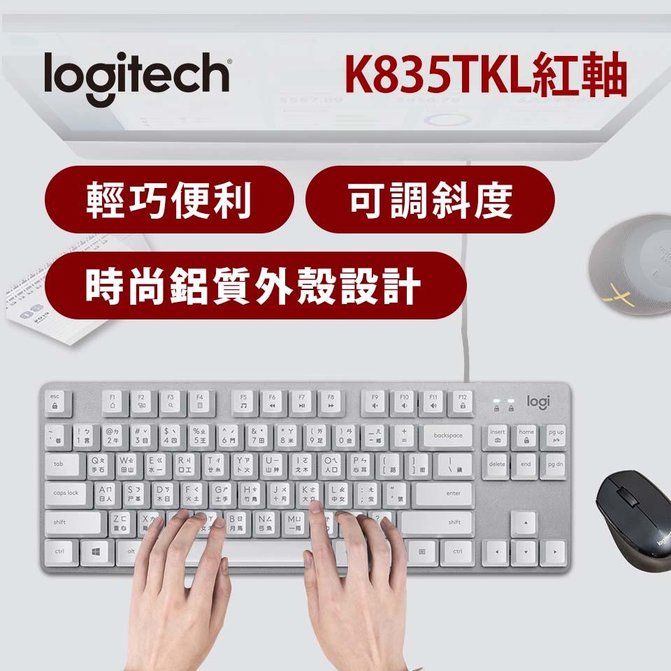 羅技 Logitech K835TKL紅軸有線鍵盤-白