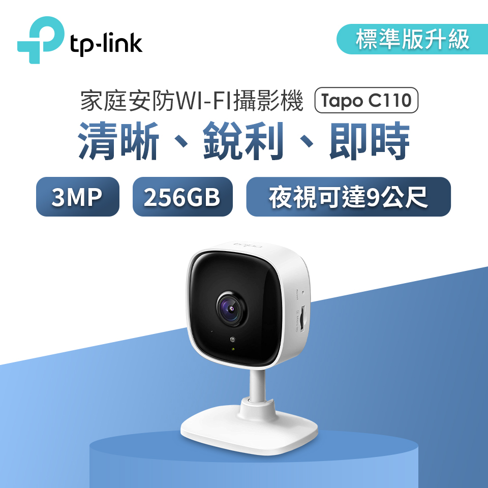 TP-LINK Tapo C110家庭安全Wi-Fi攝影機