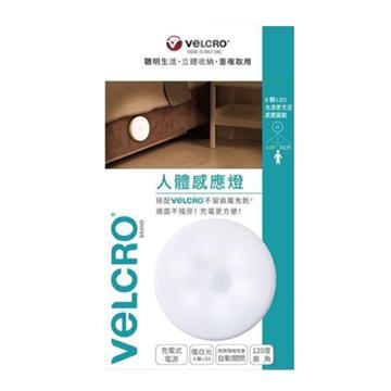 人體感應燈搭配VELCRO不留痕商品組