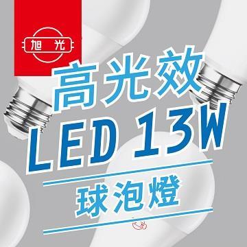 旭光 13W高光效LED球燈泡-晝光色